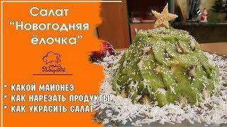 ВКУСНЫЕ НОВОГОДНИЕ САЛАТЫ Салат Ёлочка с киви и курицей красивая закуска на новогодний стол