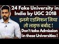 24 Fake Universities by UGC 2018 | कैसे चेक करे की कॉलेज सही है या नहीं ! | Praveen Dilliwala