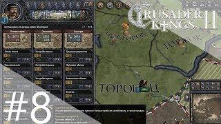 Crusader Kings 2 — #8 Поляки просчитались, проблемы Византии, займ у евреев [Рюриковичи]