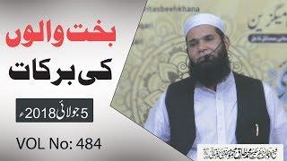 VOL_0484_DT_05_07_18 ll Bakht Walon Ki Barkaat  ll Sheikh ul Wazaif
