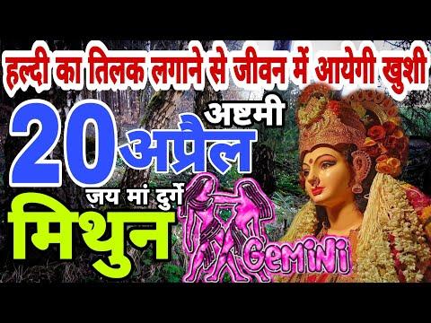 Mithun Rashi 20 April 2021 Rashifal|Gemini 20 April 2021 Rashifal|aaj Ka Mithun Rashifal|Geminitoday