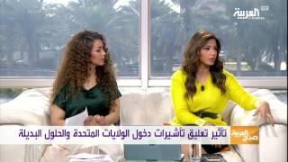 صباح العربية   بعد قرارات ترمب الأخيرة، ما مصير السياح والمبتعثين العرب؟