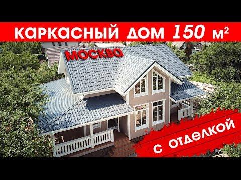 Каркасный дом 150м2 с отделкой.✓ Строительство каркасного дома в Москве. ✓ Обзор каркасного дома