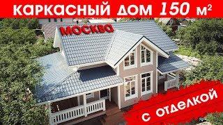 каркасный дом 150м2 с отделкой. Строительство каркасного дома в Москве.  Обзор каркасного дома
