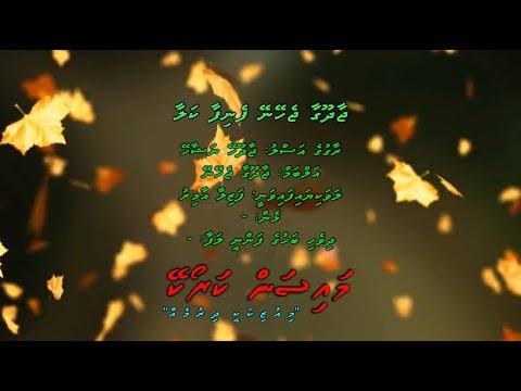 Jaadhugaa Jeheyne Fenifaa F Solo Mysan Karaoke