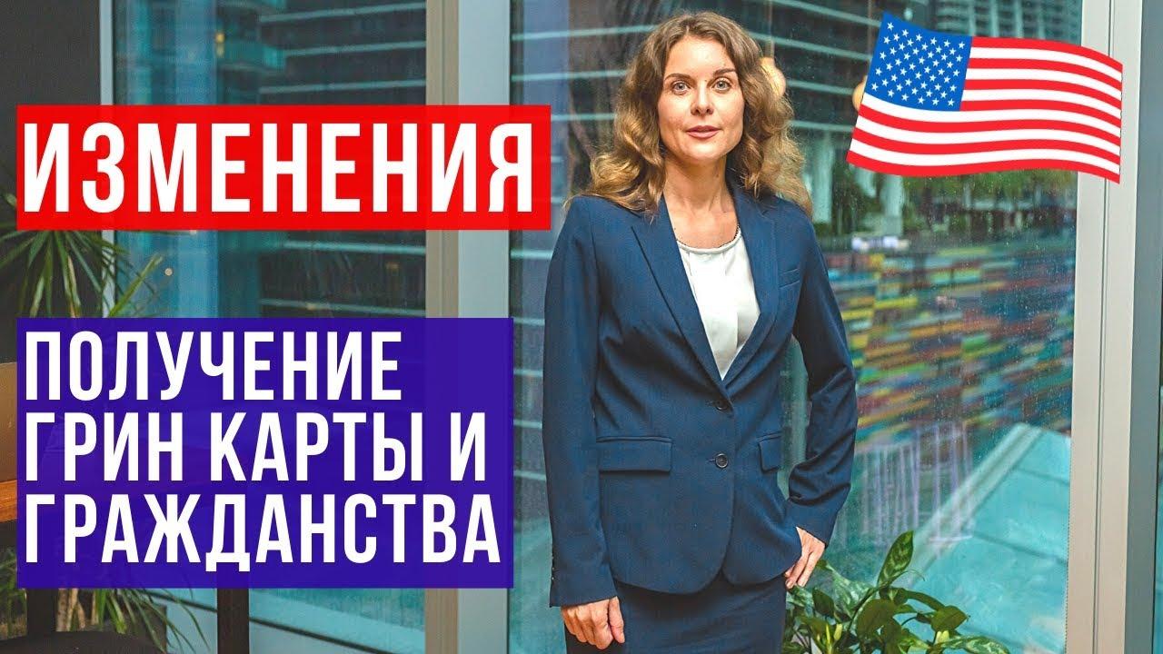 Green card  и гражданство США новый порядок рассмотрения заявления на получение
