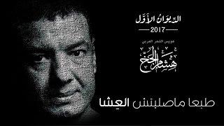 hisham-elgakh--