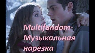Multifandom-Музыкальная нарезка