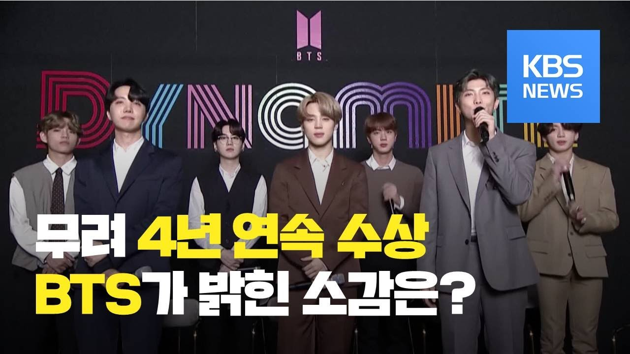 Download BTS, 미국 빌보드 '톱 소셜 아티스트' 4년 연속 수상 / KBS뉴스(News)