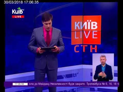 Телеканал Київ: 30.03.18 Київ Live 17.00