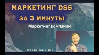 DSS Digital Smart Systems маркетинг за 3 минуты