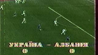 Украина - Албания 1-0. Отбор к ЧМ-1998 (полный матч).