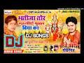Bhatija Tor Maiyo Bhukhal Biya Ka Dj Songs 2020 (Bullet Raja & Lucky Raja) Navratri Dj Prakash Gopal
