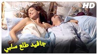ذهب سلامي للحاج لأنه عاجز!   الجلسة فيلم تركي مترجم للعربية
