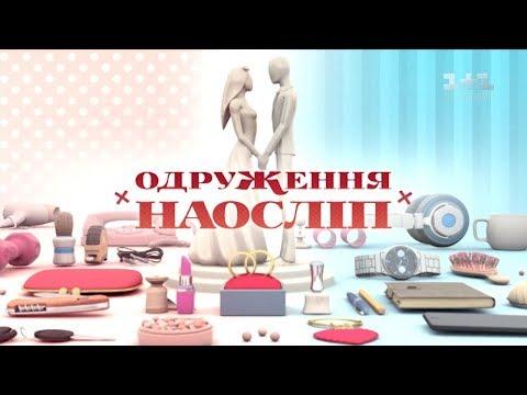 Одруження наосліп 5 сезон 1 випуск. Олександра та Олексій