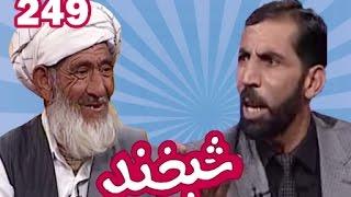 Shabkhand With Mohammad Kabir - Ep.249 شبخند با محمد کبیر