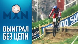 Аарон Гвин. Выиграл вело-чемпионат БЕЗ ЦЕПИ (Смотреть видео онлайн HD)