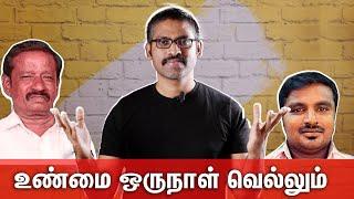Jeyaraj and Fenix Case | Sathankulam | Police | Fake Id | Aravind