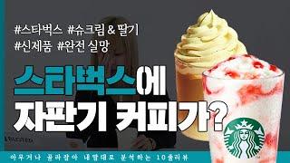 [10줄리뷰] 스타벅스에 자판기 커피가? 신제품 리뷰!…