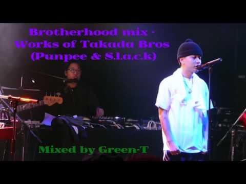 Brotherhood mix - Works of Takada Bros (Punpee & S.l.a.c.k a.k.a 5lack)「日本語ラップ、ヒップホップ、Hip-Hop、ラップ」