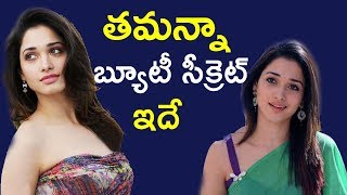 Tamannaah Bhatia  Life Style & Beauty Secret | Tamannaah Bhatia Fitness Secret | News90