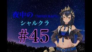 [LIVE] 【Minecraft】シャルクラ #45【島村シャルロット / ハニスト】