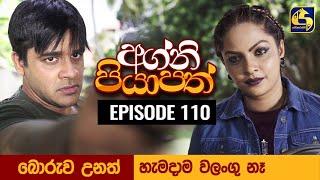 Agni Piyapath Episode 110 || අග්නි පියාපත්  ||  12th January 2021 Thumbnail