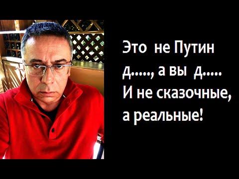 Это не Путин