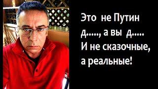 Это не Путин д......, а вы д......., и не сказочные, а реальные.