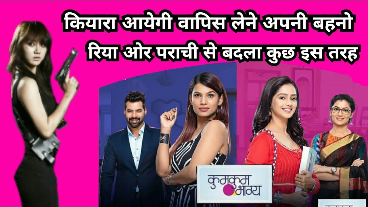 Kumkum Bhagya Kaira Is Coming Back To Torture Abhi Pragya S Daughters Her Sisters Prachi Rhea Youtube As he was one of the few fate decided was going to grow exponentionaly, but he did not know at the time. kumkum bhagya kaira is coming back to torture abhi pragya s daughters her sisters prachi rhea