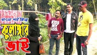 কুলাঙ্গার ভাই || short film || জীবন থেকে নেয়া -6 || bengali short film 2019 hd  || setu movie