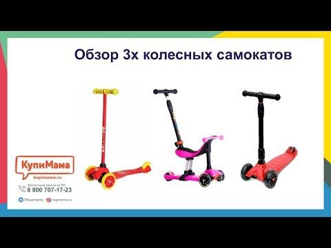 Краткий обзор детских 3х-колесных самокатов