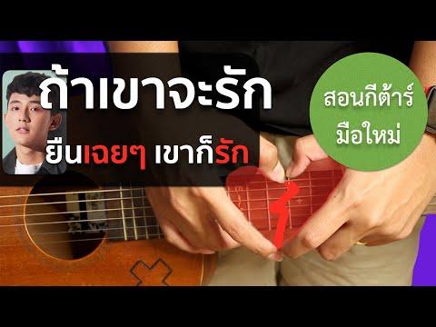 สอนกีต้าร์ เพลงง่าย คอร์ดง่าย EP.126 (ถ้าเขาจะรัก...ยืนเฉยๆเขาก็รัก) 4 คอร์ดง่าย