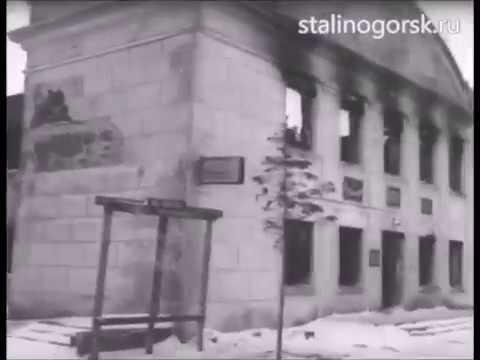 1941 год Сталиногорск (Новомосковск, Тульская область)