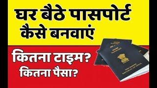 Passport Kaise Banwaye? Passport के लिए ऐसे करें ऑनलाइन आवेदन ||