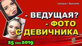 ДЕВИЧНИК Ослиной,  ФОТО.  ДОМ 2 новости на 25 мая (эфир 31 мая 2019)