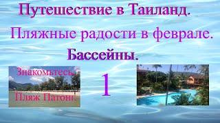 Отдых Таиланд Пляжные радости Пхукет Бассейны Совет 1