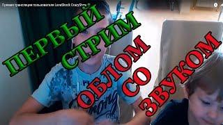 Прямая трансляция пользователя LevaShoсk CrazyShow