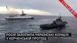 Росія захопила українські кораблі у Керченській протоці / Спецефір