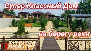 Этот Дом Лучший на Берегу реки с Банькой и Потрясающей Атмосферой Краснодарский край