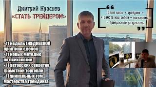 """21.06.19г. """"БИРЖА"""". РТС, Доллар/ Рубль, Газпром, Нефть... Учимся читать графики, и ставить ЦЕЛИ."""