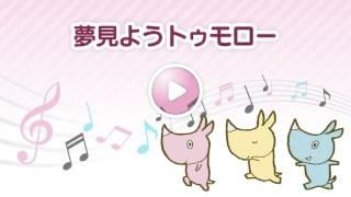 夢見ようトゥモロー 長岡恵 検索動画 18