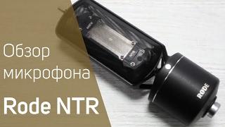 Rode NTR Обзор и звуковой тест