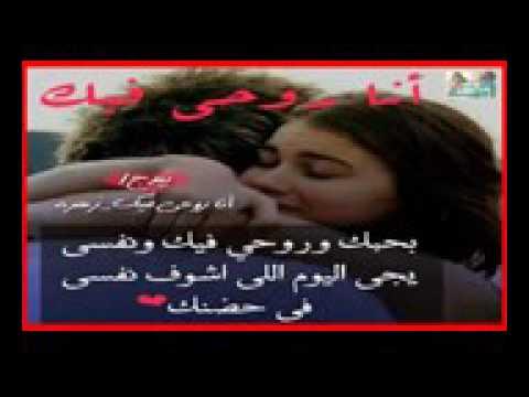 صور حبيبي احبك للابد عمري انت روحي والكبد Youtube