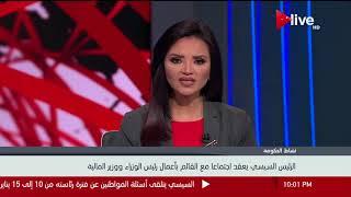 نشاط الحكومة .. الرئيس السيسي يعقد اجتماعا مع القائم بأعمال رئيس الوزراء ووزير المالية