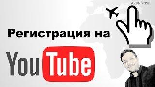 📱📱Как создать канал на Ютубе безопасно, как зарегистрироваться в youtube, создать аккаунт быстро📱