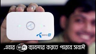 এবার WiFi ব্যাবহার করতে পারবেন সবাই 4G Mobile Wifi Router Huawei E5573C, 4G Wifi Router
