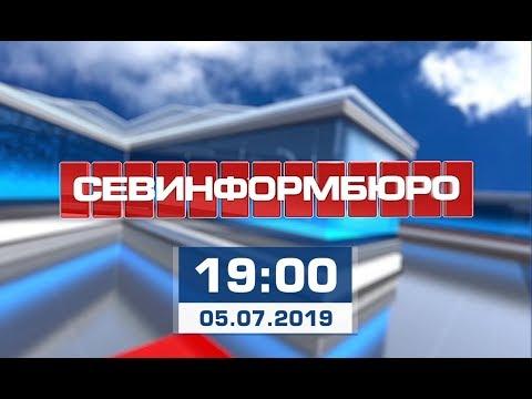 Выпуск «Севинформбюро» от 05 июля 2019 года (19:00)