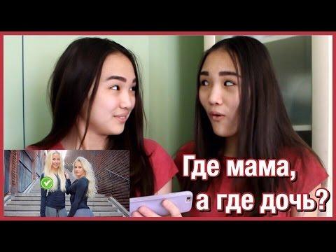 мама с дочкой хотят познакомиться
