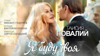 Download Таисия Повалий — «Ябуду твоя» (Official Video) Mp3 and Videos